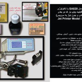 جزییات جت پرینتر SA820
