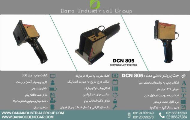 کاتالوگ جت پرینتر دستی مدل DCN 805