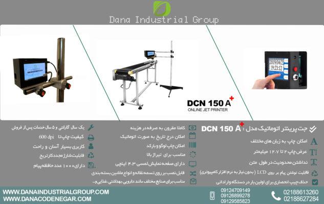 کاتالوگ جت پرینتر +DCN150A